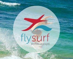 """נחנך מותג לגלישה בים בחו""""ל - flysurf"""