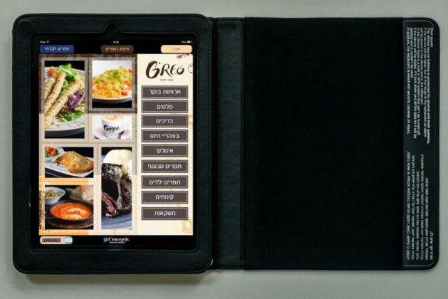 תפריט iPad כשר לפסח בקפה גרג