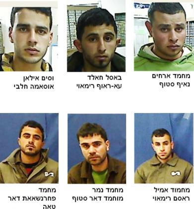 שרות הביטחון עצר חוליית טרור מבית רימא