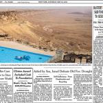 בריכת מלון בראשית פורסמה בניו יורק טיימס