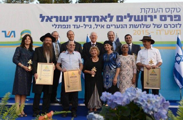 """נשיא המדינה בפרס ירושלים """"אחדות אינה אחידות"""""""