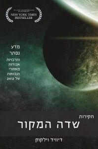 """רב המכר """"חקירות שדה המקור"""" לראשונה בעברית"""