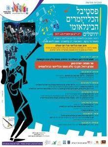 פסטיבל הכלייזמרים הבינלאומי בירושלים