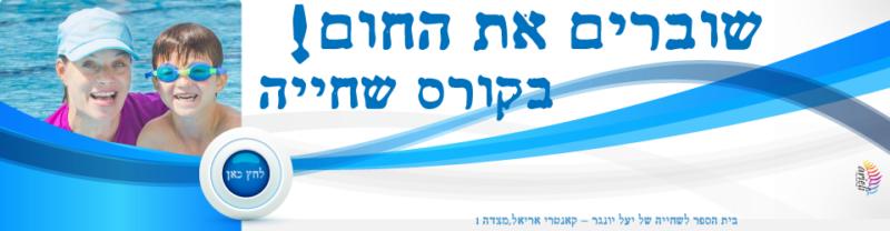 yael-banner
