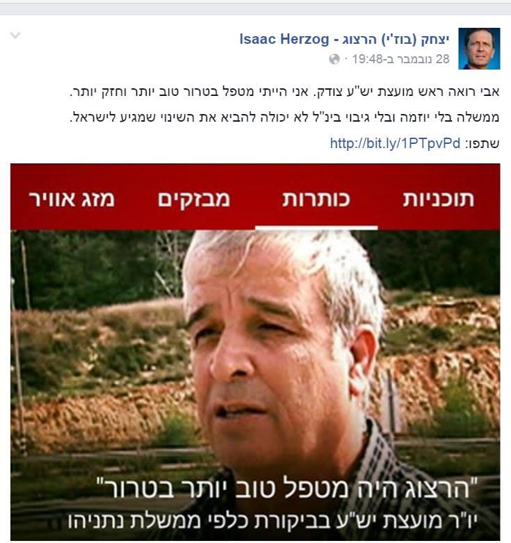 """אבי רואה """"בוז'י היה מקבל תמיכה מלאה"""" צילום: פייסבוק"""