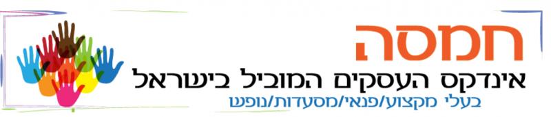 חמסה -אינדקס העסקים של ישראל