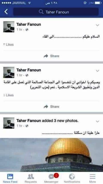 פרופיל הפייסבוק של המחבל