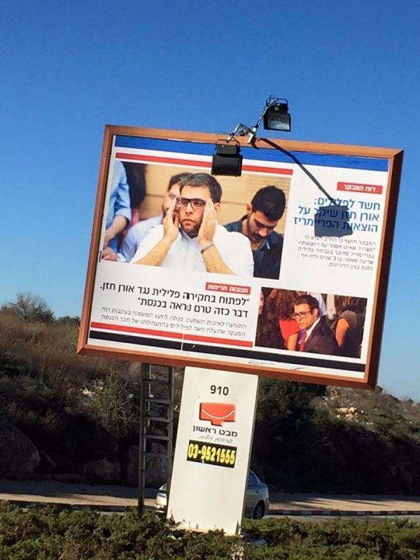 מדוע מככב חבר הכנסת חזן בשלטי חוצות באריאל? צילום: פייסבוק