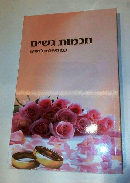 ספר מלא אהבה כמתנה ליום האהבה