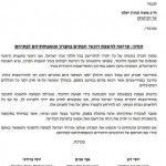 מרד בליכוד : 31 ליכודניקים בכירים דורשים משר הביטחון לאכלס את הבתים בחברון