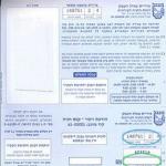 המרכז לגביית קנסות  יוצא במבצע לחיסול חובות
