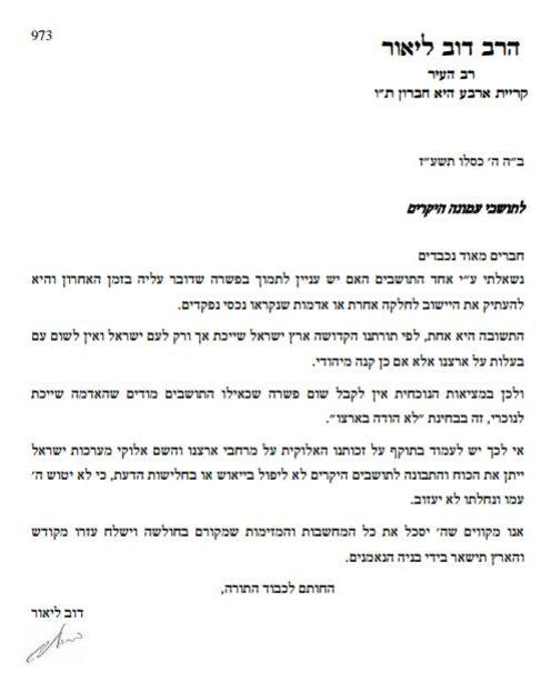 מכתבו של הרב דב ליאור