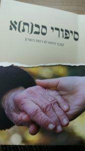 תלמידי רמת השרון משיקים סיפורי סב(ת)א - אסופת סיפורי חיים של קשישים