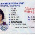 רישיון נהיגה עד גיל 70 לכלי רכב פרטיים ואופנועים