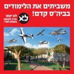 מחריפים את המאבק נגד הקמת שדה התעופה בעמק חפר