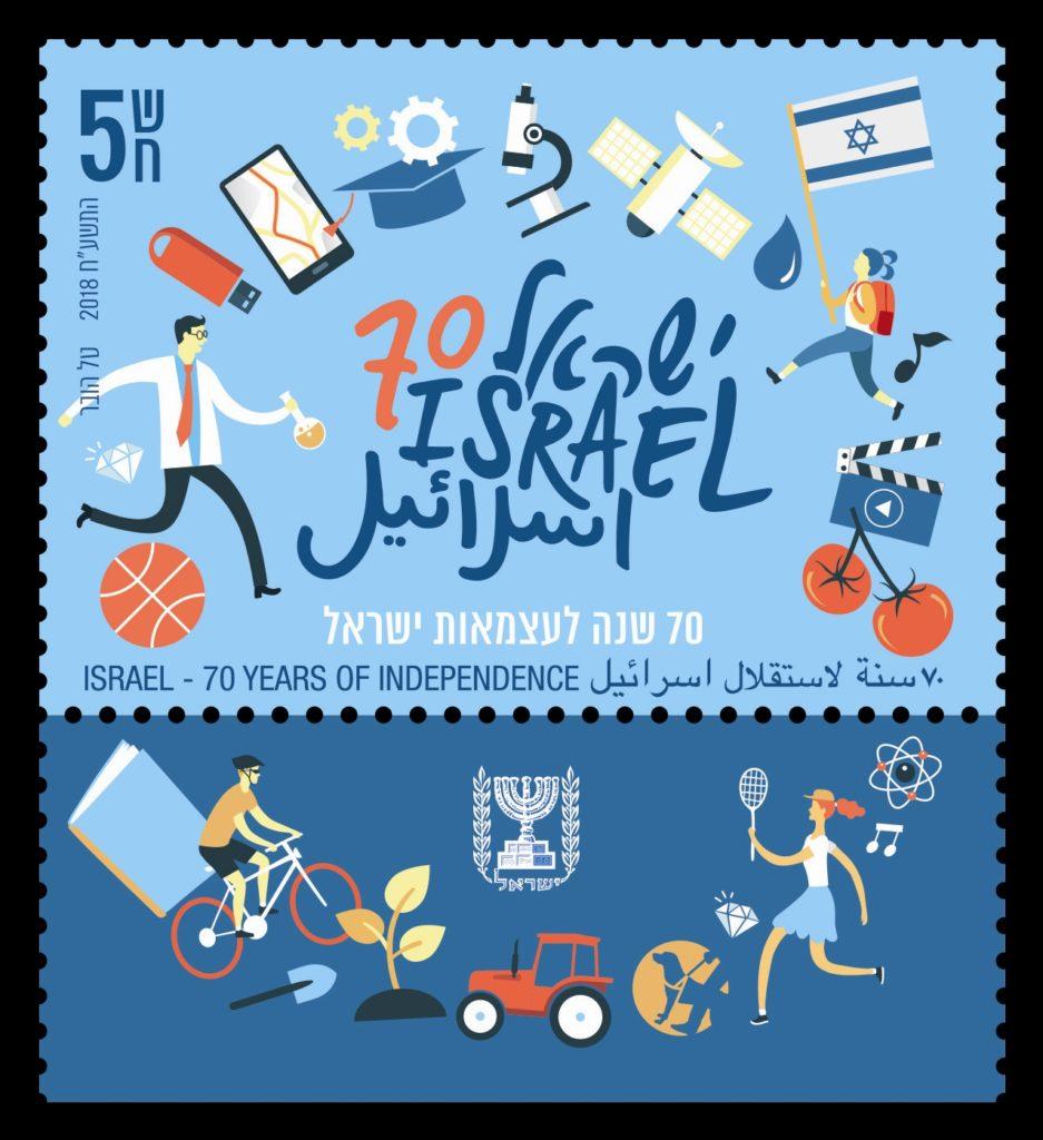 דואר ישראל מנפיקה בול מיוחד לרגל חגיגות 70 למדינת ישראל