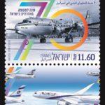 אל על מסמלת 70 שנות תעופה בישראל בבול