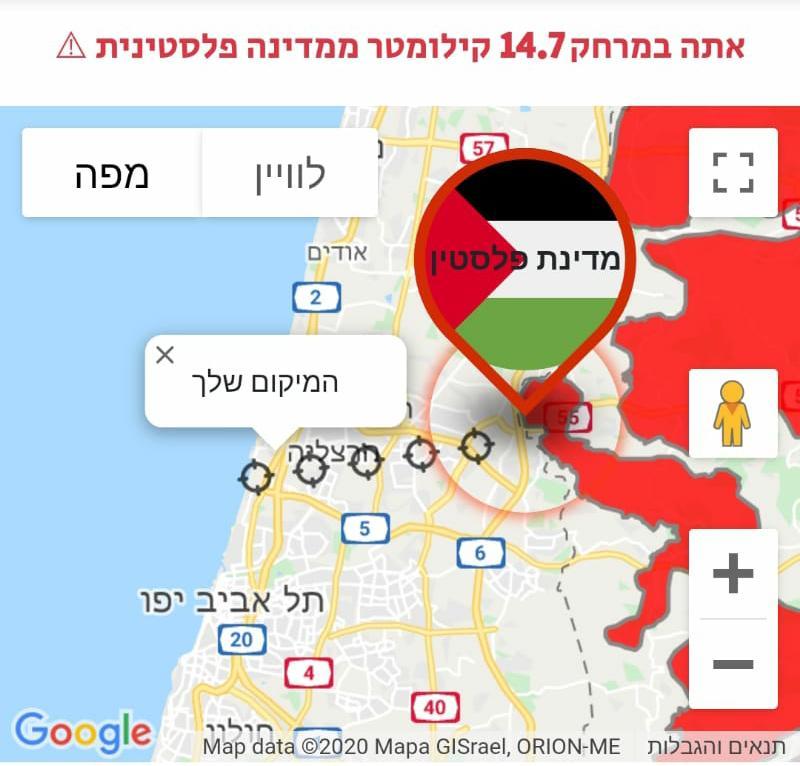 המדינה הפלסטינית