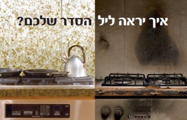 נקיונות פסח זה לא תירוץ  אסור להתעסק עם גז הבישול וההסקה