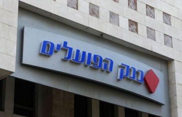 ההסתדרות הכריזה סכסוך עבודה בבנק הפועלים