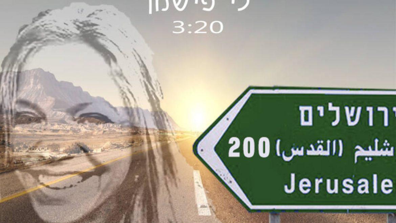 מאתיים – המנון חדש לירושלים