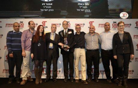 פרס הצטיינות לבנק ישראל על הפרויקט נתוני האשראי הלאומי