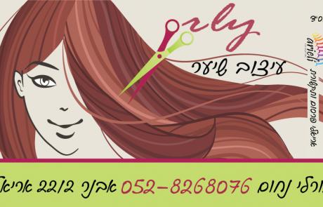 מספרה עיצוב שיער אורלי /אריאל