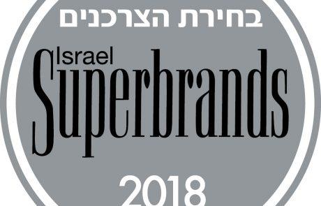 הוכרזה  בחירת הצרכנים לשנת 2018
