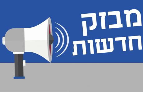 הדסה : פעוט הונשם בטעות בגז הליום