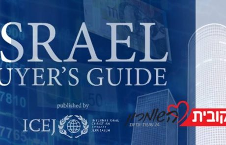 Christian Embassy publishes first 'Israel Buyer's Guide