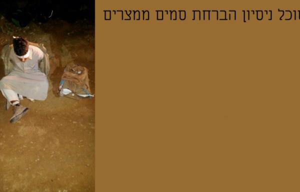 סוכלה הברחת סמים ממצרים לישראל