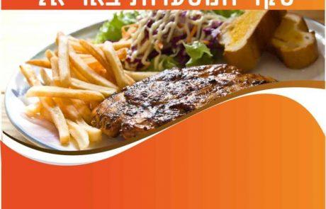 סקר המסעדות באריאל