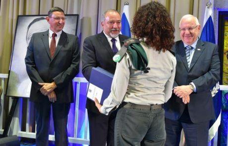 פרס ביטחון ישראל הוענק הערב לפורצי דרך ביטחונית