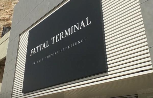 """טרמינל פרטי מפואר נחשף היום בנתב""""ג"""