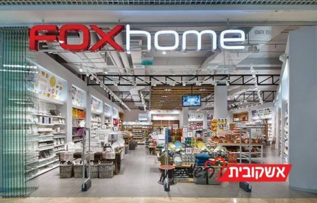 רשת FOX HOME תפתח 4 סניפים חדשים