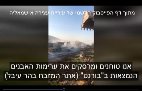 הרשות הפלסטינית פגעה באתר מזבח יהושע בן נון בהר עיבל