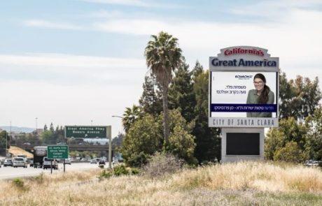 קמפיין בעברית של אל על בסן פרנסיסקו