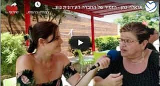 אראלה כהן : הזמיר של אריאל