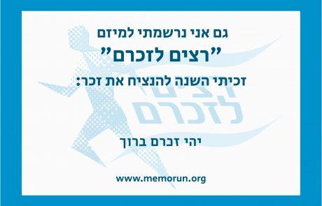 רצים לזכרם – מיזם הנצחה  לחללי מערכות ישראל