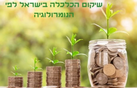 הכל על שיקום הכלכלי במדינת ישראל לפי הנומרולוגיה
