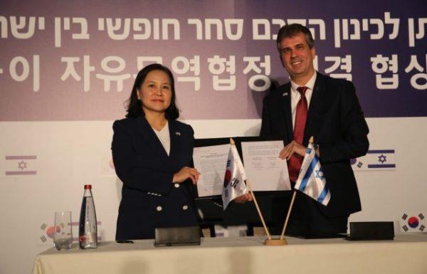 """הסתיים המו""""מ להסכם אזור סחר חופשי עם קוריאה הדרומית"""
