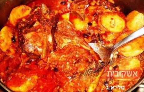 קדרה לשבת-תבשיל בשר, שעועית ותפוחי אדמה מהמטבח התוניסאי
