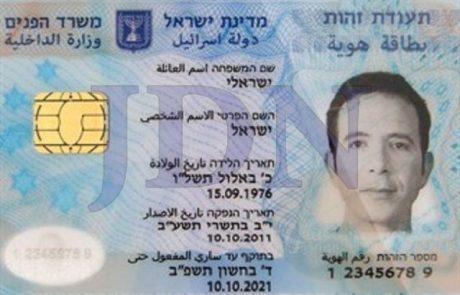 מכעיס? בנו של מחבל שרצח שני יהודים קיבל תעודת זהות