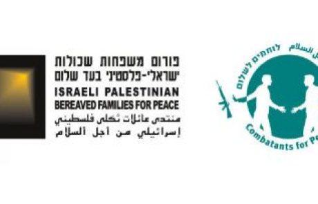 """בג""""צ פסק : פלסטינים מהגדה יורשו להשתתף בטקס יום הזיכרון הישראלי פלסטיני"""