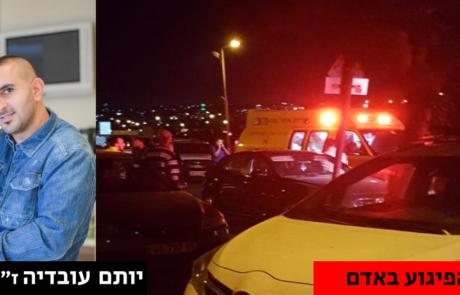 יותם עובדיה מאדם נרצח אמש בפיגוע הדקירה