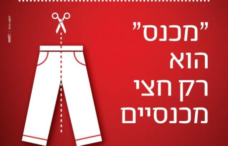 מטח וקניוני עופר מרוממים את קרנה של השפה העברית