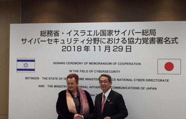 """ישראל ויפן חתמו על מזכר הבנות לשת""""פ בתחום הסייבר"""