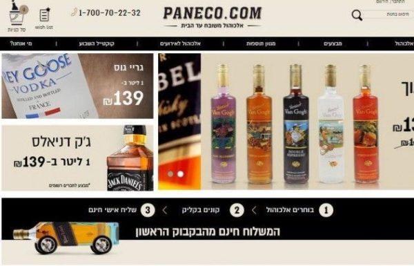 משקאות אלכוהוליים – חנות חדשה און ליין