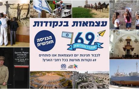 69 אתרי מורשת נפתחים ללא תשלום ביום העצמאות