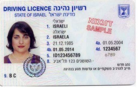 בקרוב תבוטל החובה לשאת רישיונות נהיגה ורכב בנסיעה